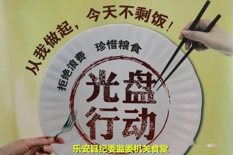 """【廉政动态】乐安:多措并举 拒绝""""舌尖上的浪费"""""""