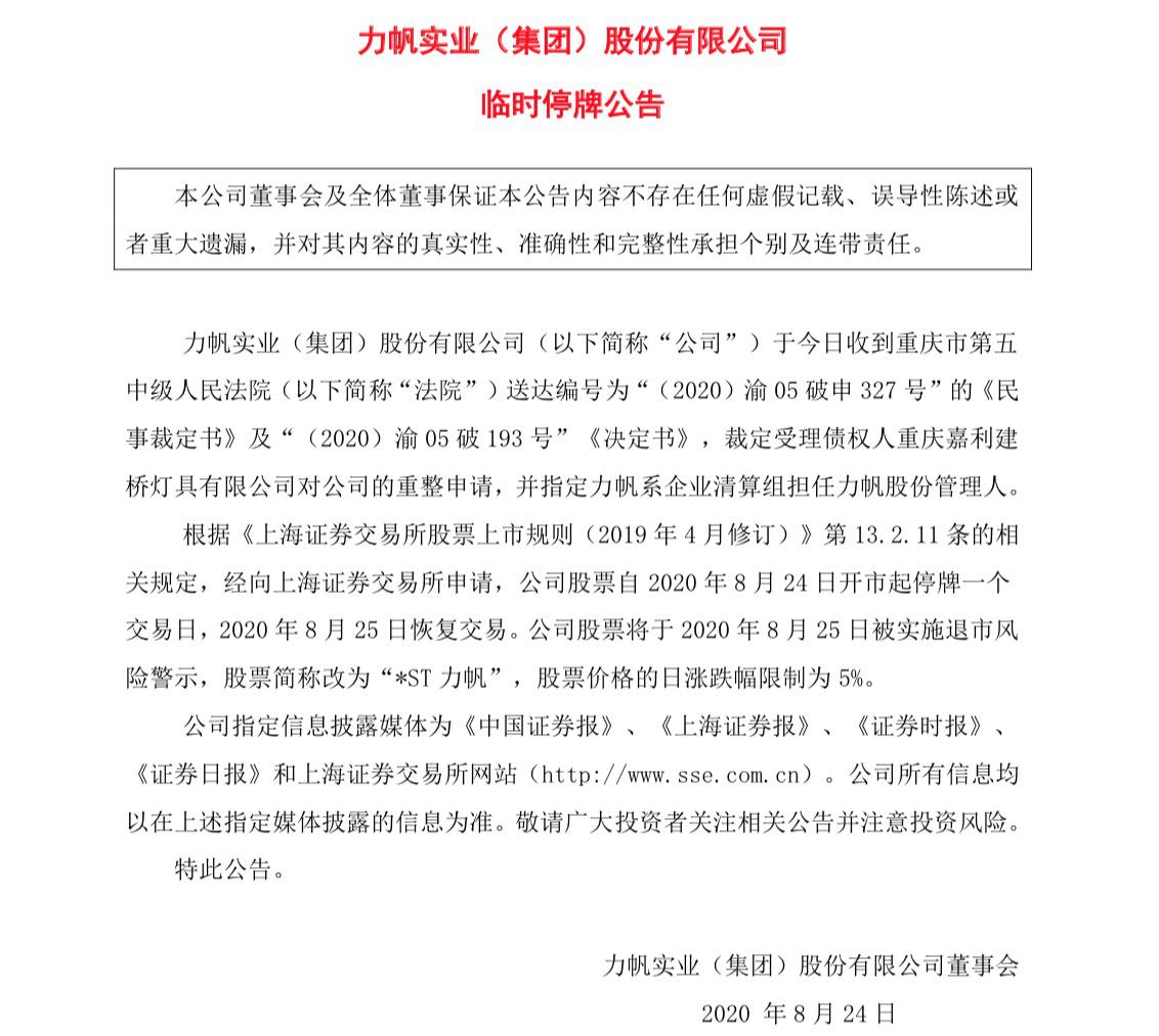 重庆银行IPO申报会今日召开,股东背景是