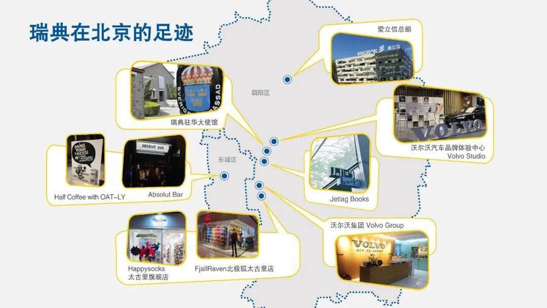 直播预告|这次是全天城市游——在北京寻找瑞典的足迹即将开播!