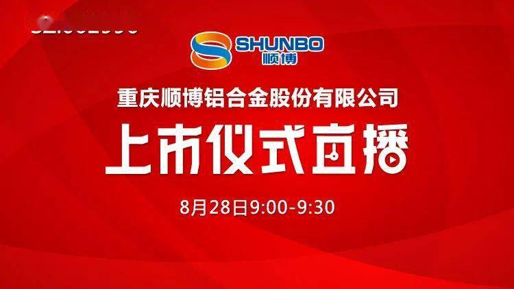 活动|视频直播 | 顺博合金08月28日深交所上市仪式