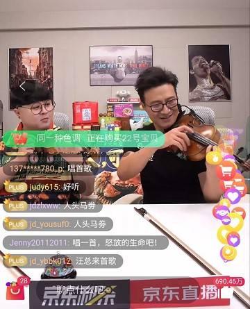 汪峰|这个直播不一样,摇滚老炮儿汪峰京东直播间竟拉小提琴