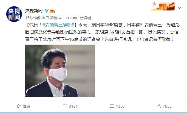 突发!日媒:首相安倍晋三计划辞职,下午将在官邸召开记者会