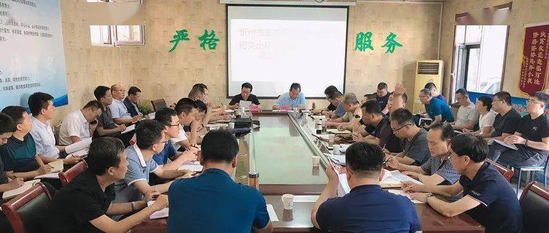 忻府区生态状况保护委员会召开例会,将突出问题一清到底,督促帮扶。