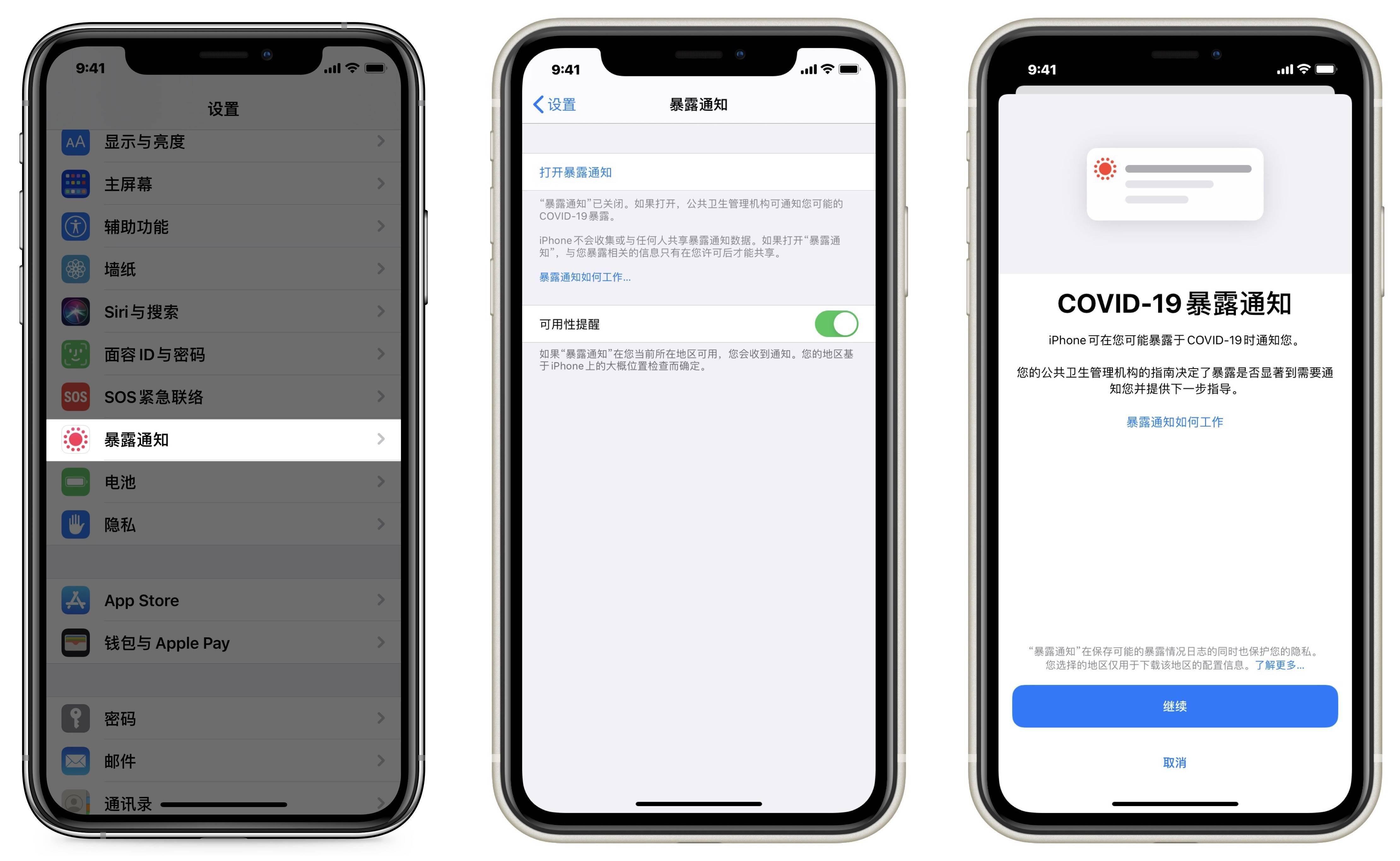 如何在国内使用 iOS 13.7 的「暴露通知」功能?