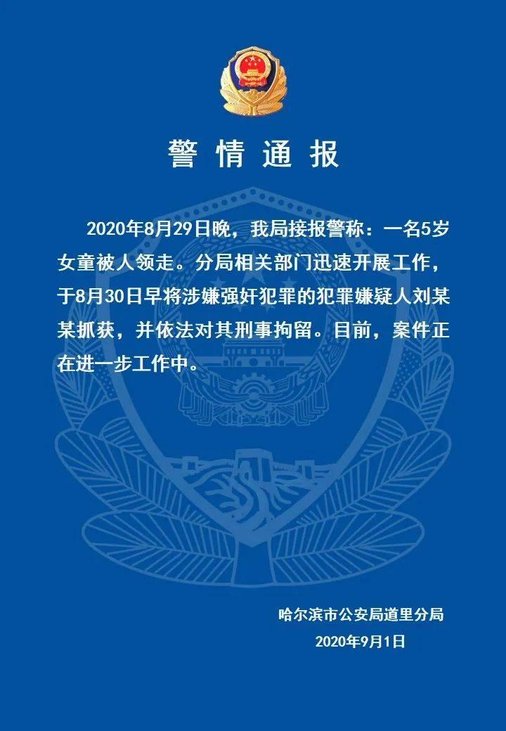 赢咖3平台官网 哈尔滨5岁女童被人领走,警方通报:嫌犯涉嫌强奸已被刑拘