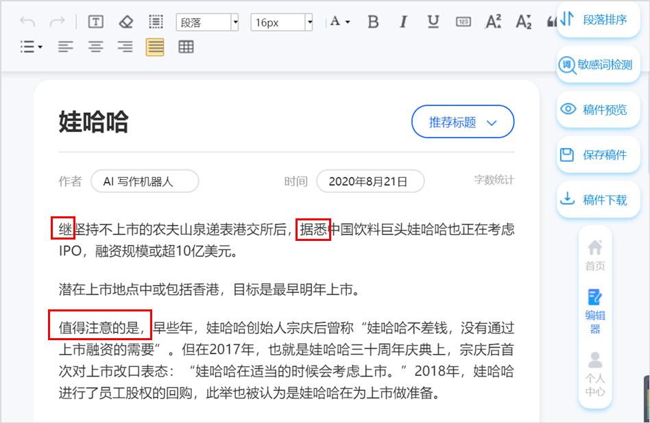 看了写作AI一秒生成的15篇文章,我决定转行了……