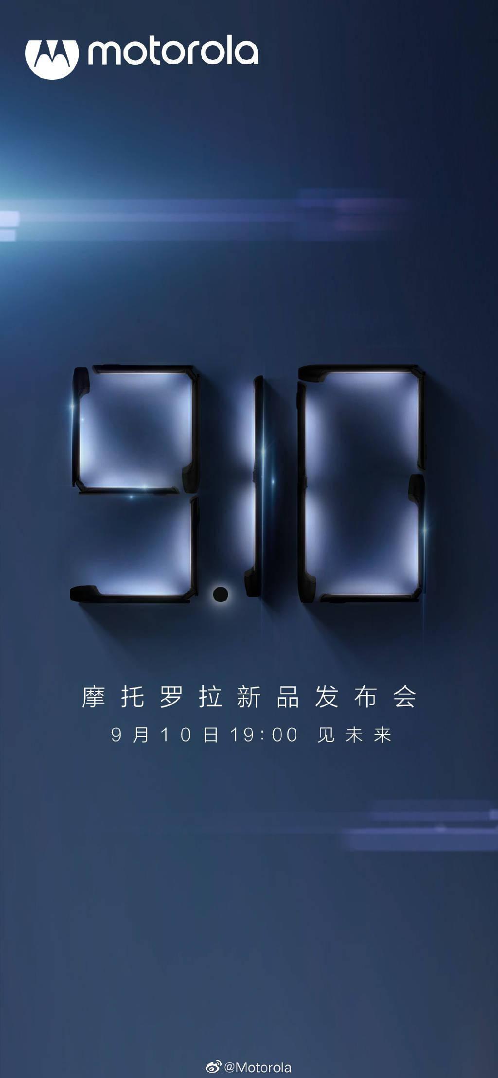 摩托罗拉9月10日晚召开发布会:新一代Razr手机将亮相