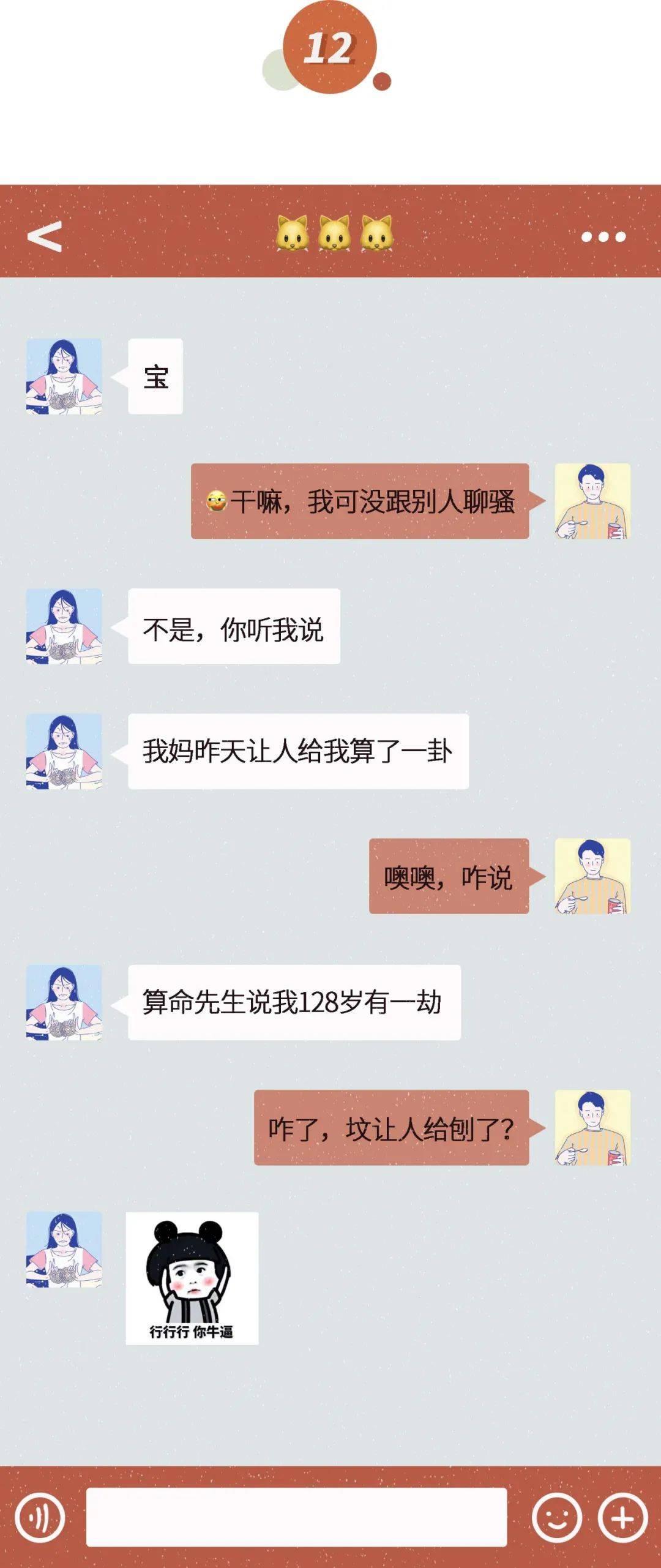 微信表白聊天记录截图