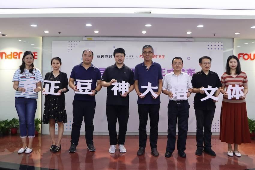 豆神教育联合方正推出定制字体,公司更名后着力品牌发声