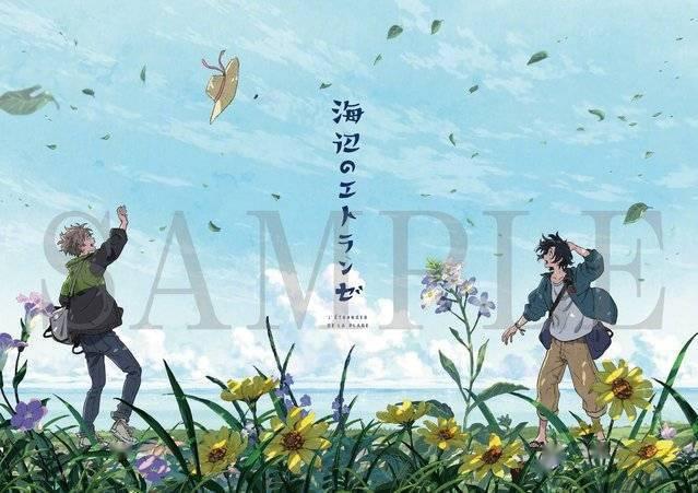 剧场版《GIVEN》和剧场版《海边的异邦人》合作PV公开 即将上映