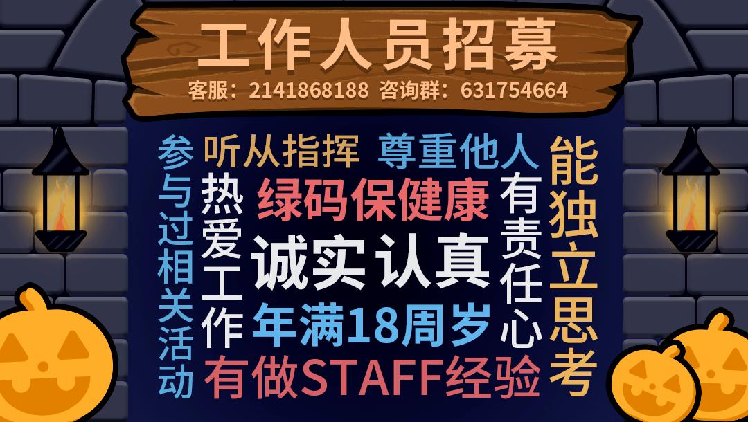 官宣啦!bilibili会员购联合主办 | 2020广州麽多动漫嘉年华万圣节约定你(*ゝω・)