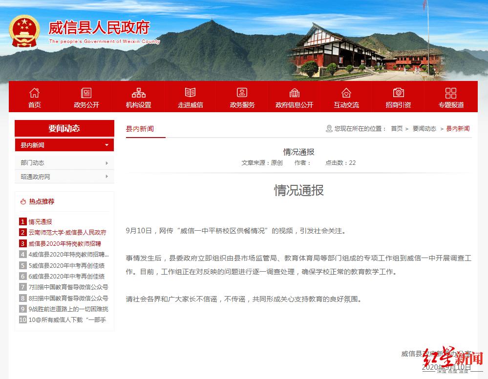 威信县政府宣布,威信县政府已成立工作