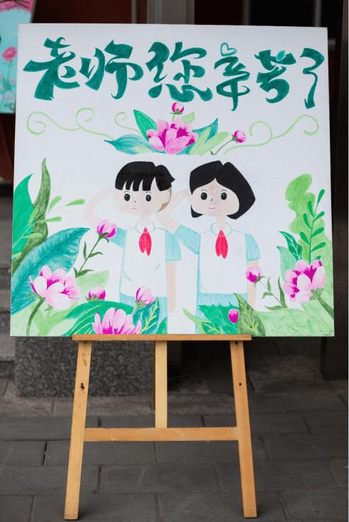 《书画抒情》为艺术界师生创作的教师节