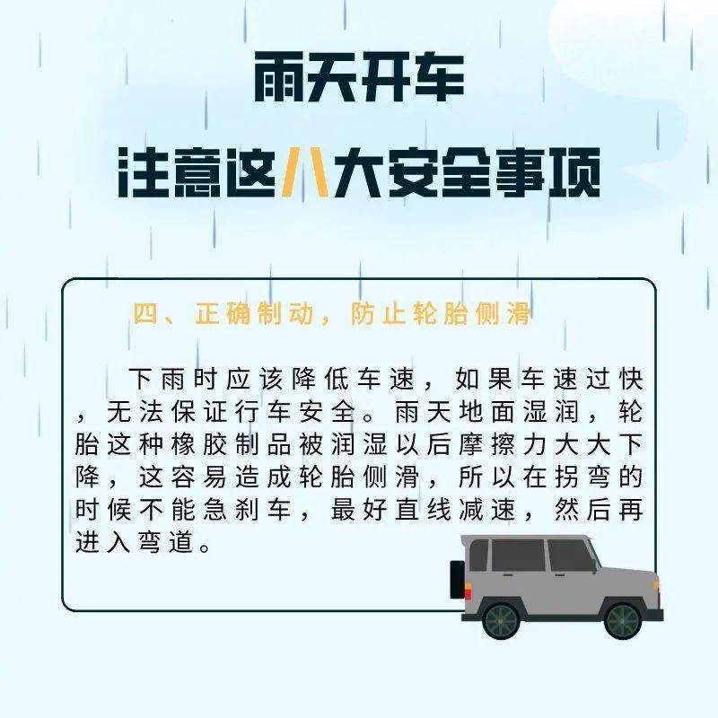 如遇紧迫情况请拨打119救援电话 通化雷雨天气