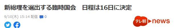 日本政府的官方决定将于16日确认新总理人选。
