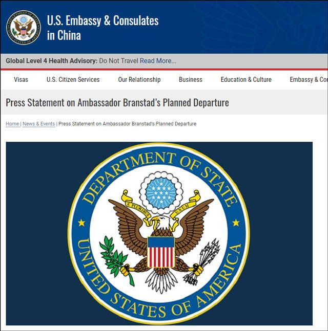 美驻华大使馆证实