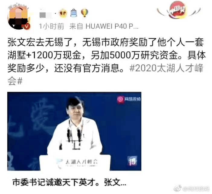 """""""张文宏获赠一套太湖边别墅+1200万现金""""?"""