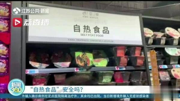 """扬州三名学生""""自热""""晚餐被消防员烫伤"""