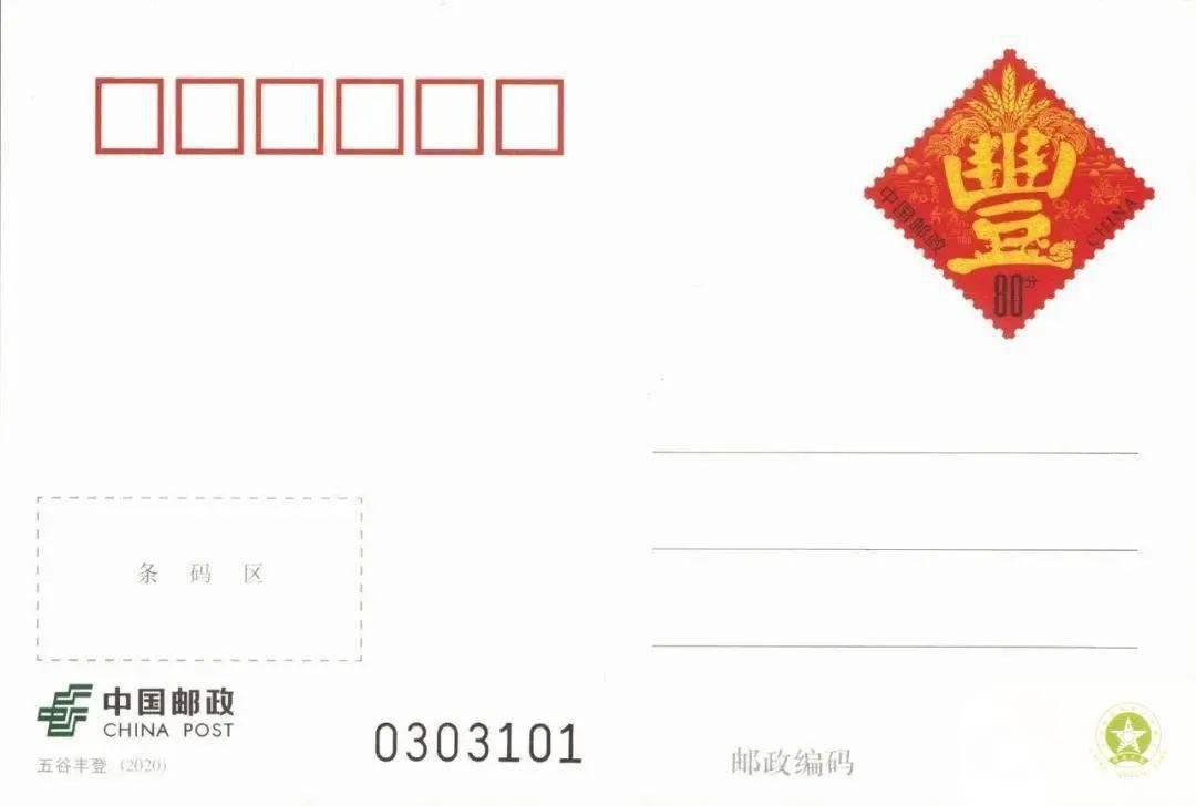 中国邮政定于2020年9月19日发行《五谷丰登》普通邮资明信片1套1枚