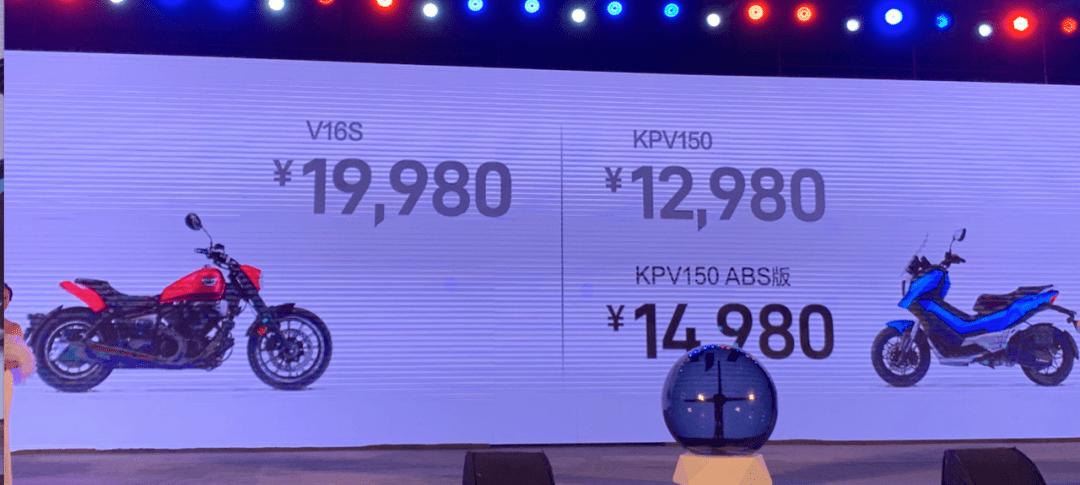12980元起,力帆发布150水冷拉力踏板KPV150和V双缸250cc巡航V16S