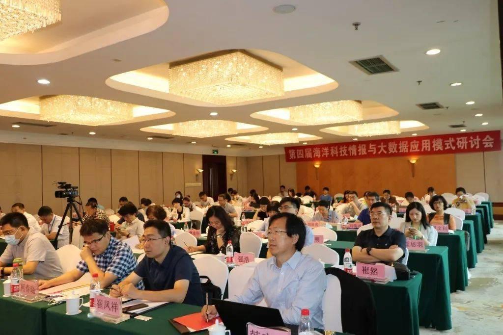 第四届海洋科技信息与大数据应用模式研讨会在青岛举行