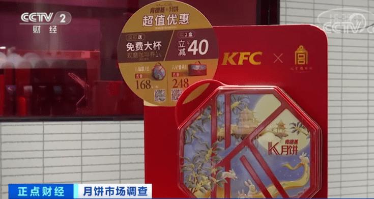 销量大增125%!卖炸鸡的、卖咖啡的,都来跨界卖月饼了!究竟有多赚钱?