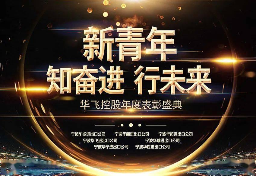 华飞集团董事长_华飞集团总裁李伯祥:唐镇的区位优势非常优越