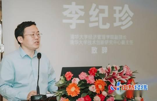 李纪珍:区块链引领新一轮全球技术和产业变革