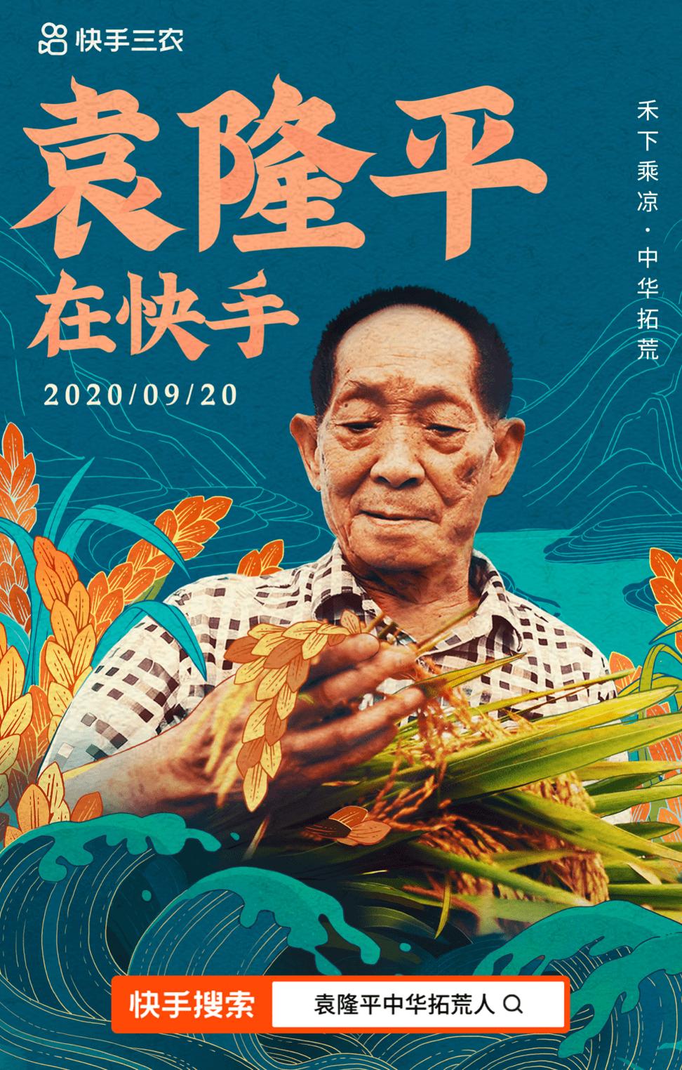 """""""杂交水稻之父""""袁隆平入驻快手,9月22日18:00开启丰收直播"""