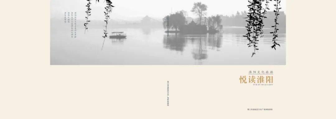 这本《悦读淮阳》的文化旅游画册,一网打尽淮阳众多美景!