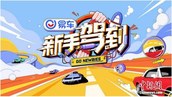易车高级副总裁甄纯:《新手驾到》出圈用定制综艺撬动娱乐营销