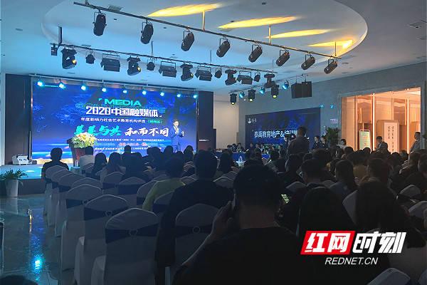 2020中国融媒体年度影响力社会艺术教育机构评选活动发布会举办