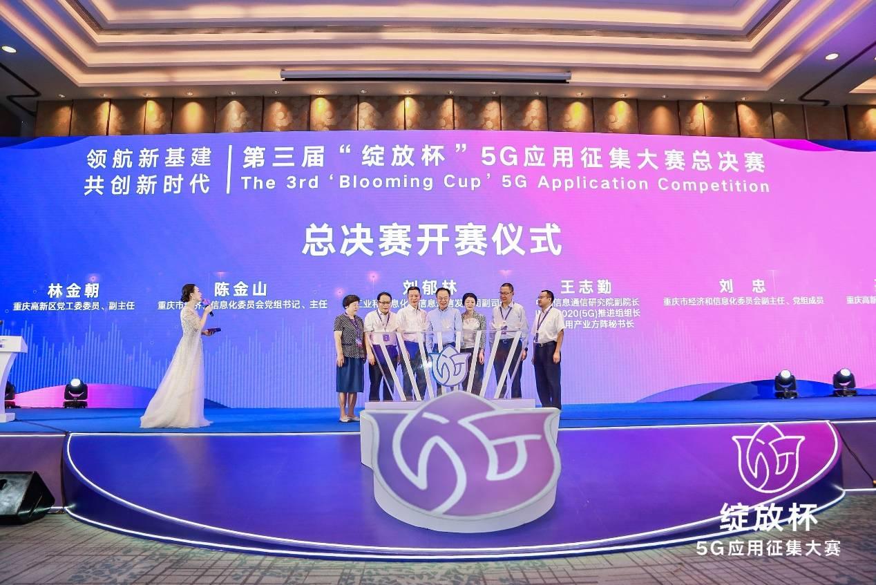 喜报!广西这五个5G应用项目获全国大奖
