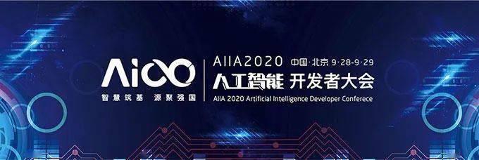 9大论坛、多项AI创新成果,Imagination邀您共聚AIIA2020人工智能开发者大会
