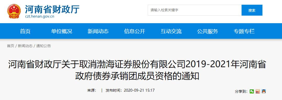 太奇葩!这家券商惹怒河南省财务厅,啥本因?
