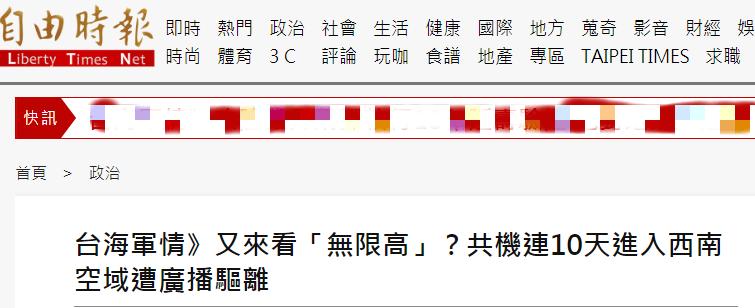 """台媒称解放军战机连续10天进入台西南空域,还炒作""""与台湾导弹试射时机巧合"""""""
