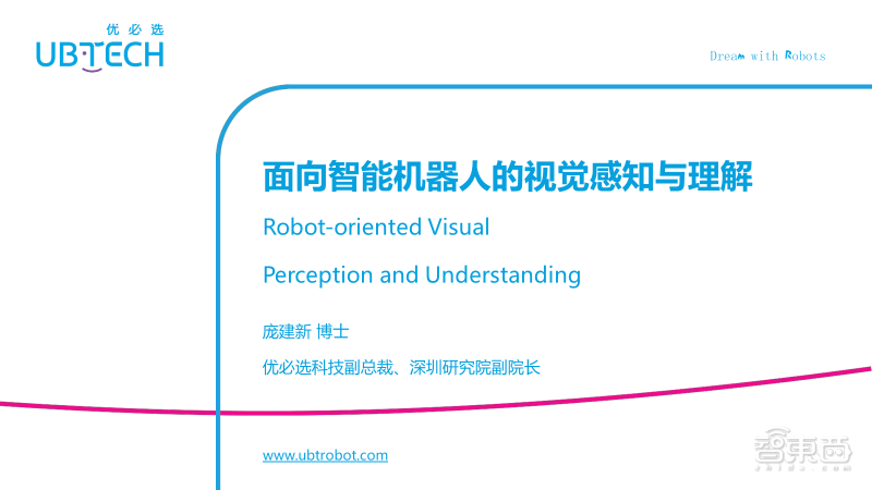 优必选科技庞建新:面向智能机器⼈的视觉感知与理解【附PPT下载】