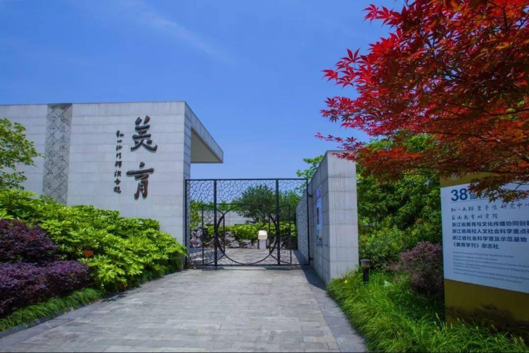 【征文】浙江省艺术学理论学会第二届会员代表大会暨2020年学术年会