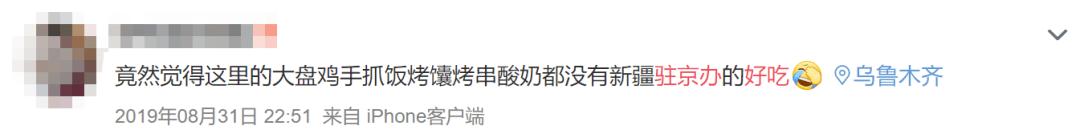 """""""说北京是美食荒漠的人,肯定没吃过驻京办""""-杏鲍菇怎么做好吃"""
