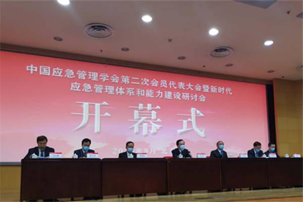 中国应急治理学会召开新时代应急治理体