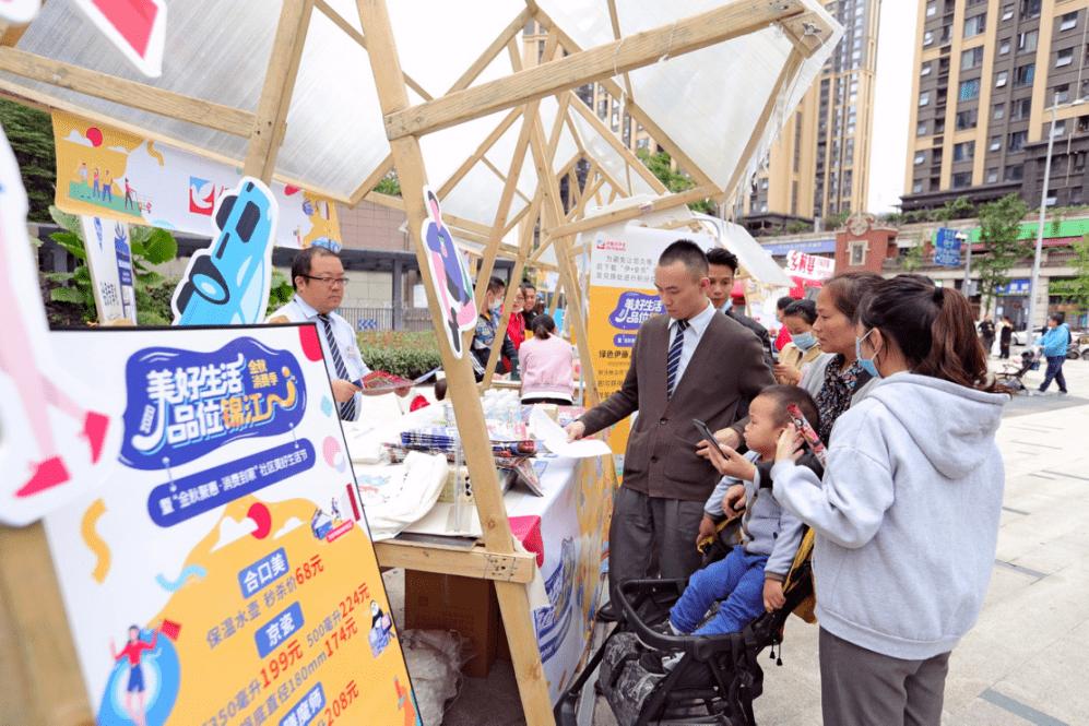 8大市集、100个场景等你打卡锦江区启动社区美好生活节