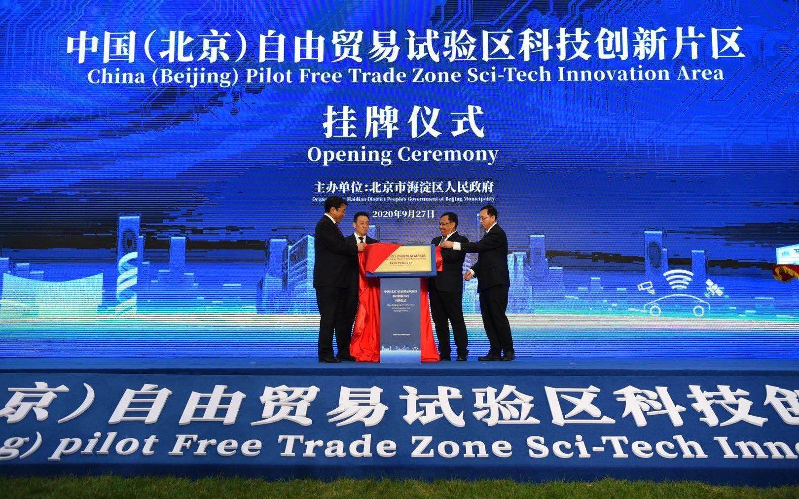 北京自贸区科技创新片区挂牌,中关村科学城占68%
