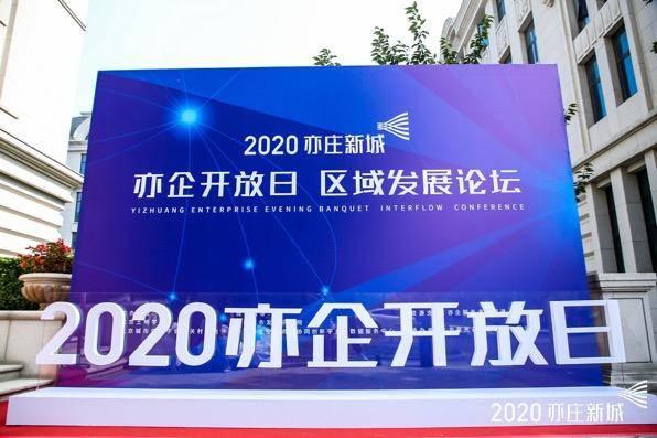"""北京""""亦企开放日,区域发展论坛""""举行 探究亦庄发展新路径"""