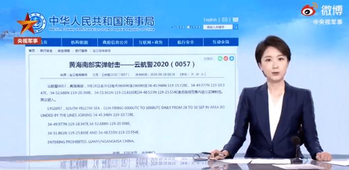 9月28日起,任何船只不得进入!中国四大海域执行军事任务!