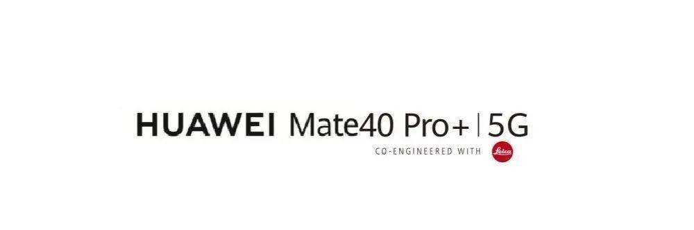 華為Mate 40超大杯曝光:陶瓷機身、相機堆猛料