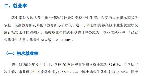 每日一校丨廣州醫科大學 厚德修身,博學致遠