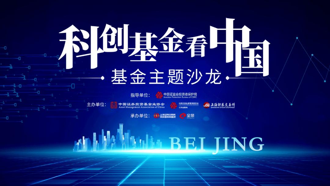 """""""科创基金看中国""""主题沙龙(北京场)成功举办四大公募基金分享科创板指数投资策略"""