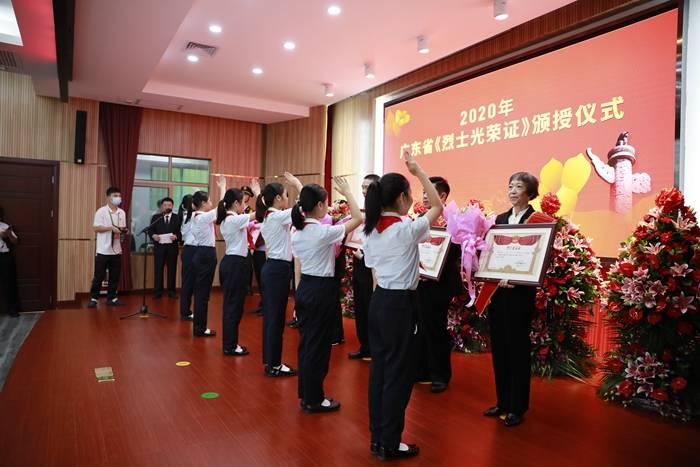 广东省举行《烈士光荣证》颁授仪式