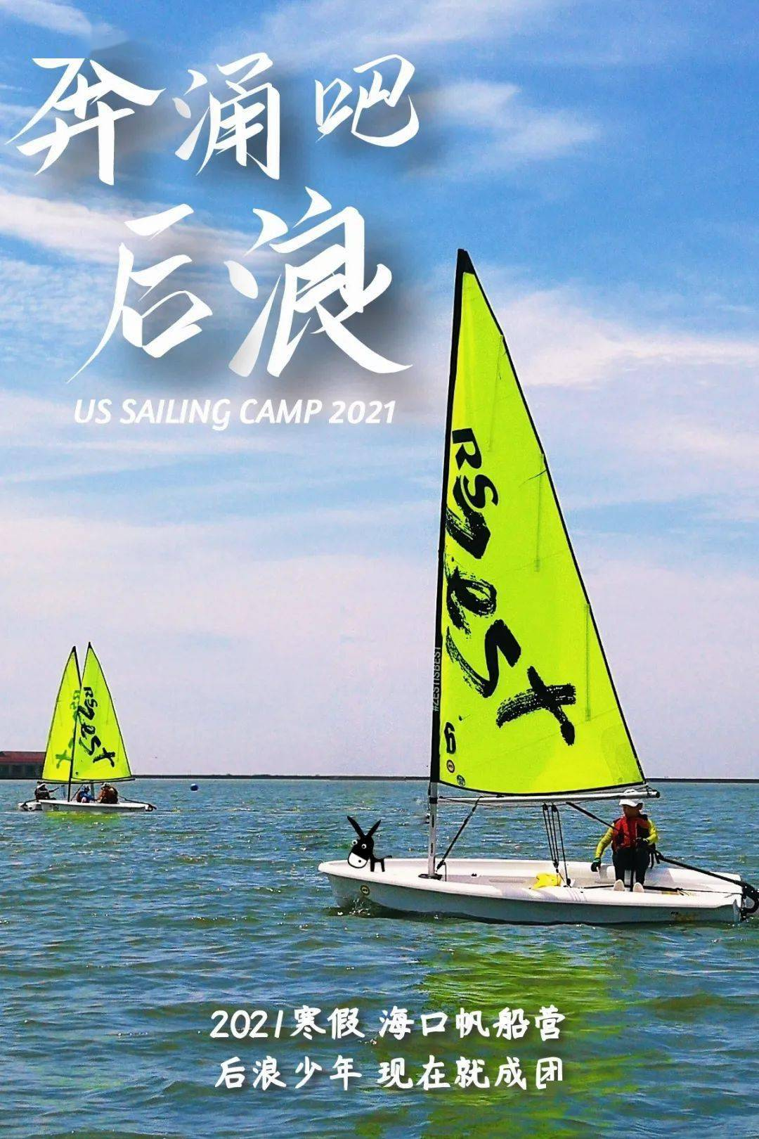 海口帆船营:真·乘风破浪的少年,扬帆大海现在就成团!_Sailing