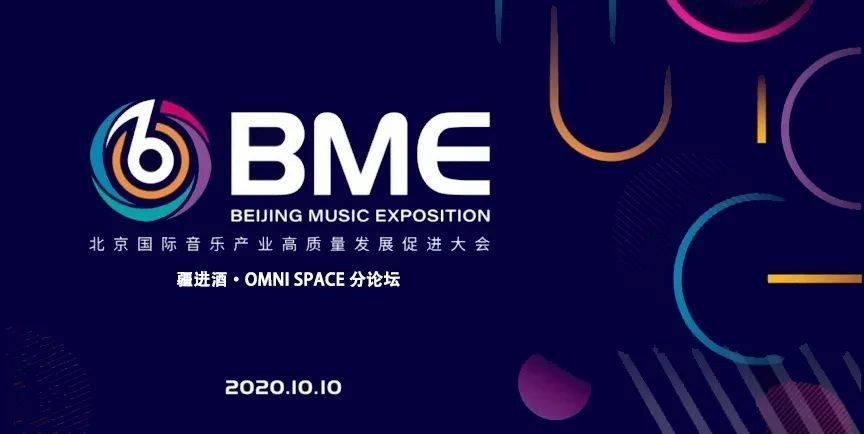 泛娱乐化时代,原创音乐的多维博弈:BME北京国际音乐产业高质量发展促进大会疆进酒分论坛